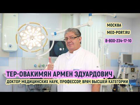 Тер-Овакимян Армен Эдуардович: лапароскопия кисты и миомы