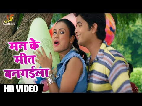 New Bhojpuri Hit SOng - मन के मीत बनगईला - Man Ka Meet - Daroga Babuni - Bhojpuri Song 2018