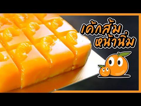 เค้กถาดเค้กส้มหน้านิ่มเนื้อชิฟฟ่อน สูตรทำกิน ทำขาย Chiffon Orange Cake with Orange Sauce