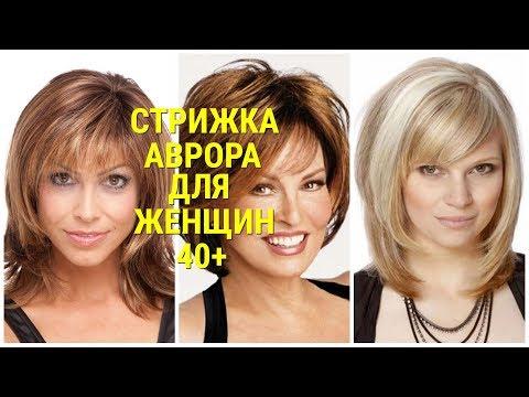 """СТРИЖКА """"АВРОРА"""" ДЛЯ ЖЕНЩИН ПОСЛЕ 40 - ка в 2019 году."""