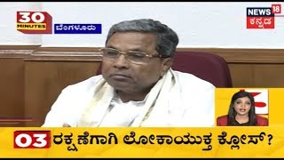 30 Mints 30 News | Kannada Top 30 Headlines | Apr 30, 2019
