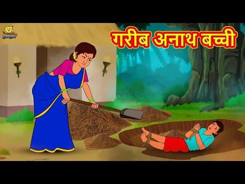 गरीब अनाथ बच्ची Garib Ananth Bachi Hindi Kahani Hindi Moral Stories Hindi Kahaniya Fairy Tales