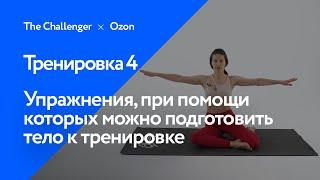 Упражнения при помощи которых можно подготовить тело к тренировке