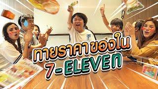 ท้าน้องๆ ที่ซื้อของออกกองบ่อย ทายราคาของใน 7-Eleven Challenge