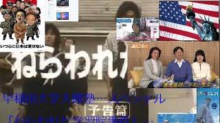早稲田大学アメリカ合衆国プロテスタント教会グローバル化理論グループ...