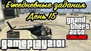 GTA 5 Online Ежедневные задания День 15 Захват-перехват ; Угнать транспорт с военной базы