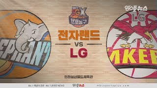 【HIGHLIGHTS】 Elephants vs Sakers | 20181124 | 2018-19 KBL