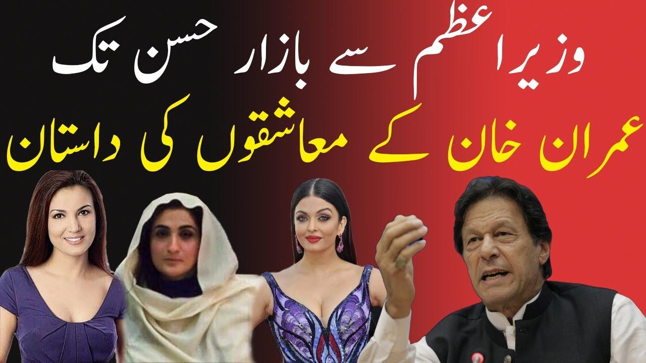 Parliament sy Bazar e Hussan Tak Imran Khan k Muashqon ki Dastan Urdu Teacher Info
