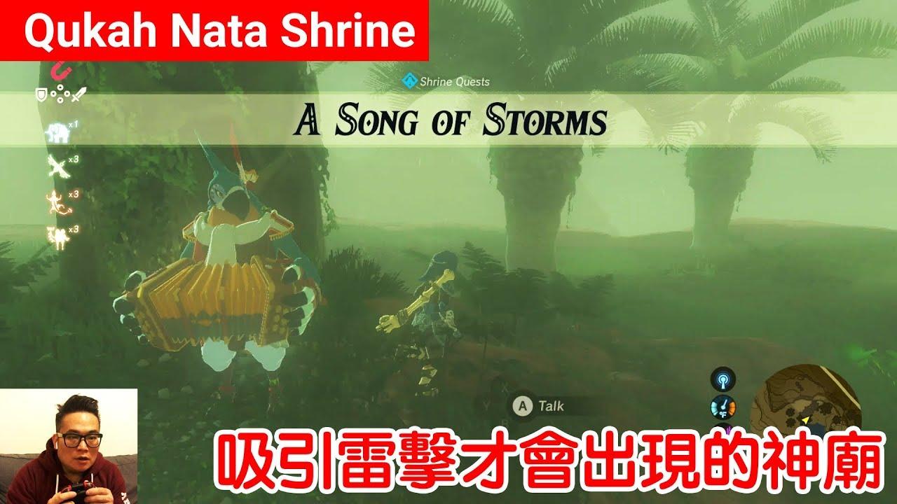 【薩爾達傳說 荒野之息】Qukah Nata Shrine:吸引雷擊才會出現的神廟 - YouTube
