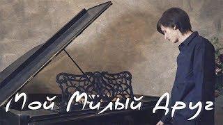 Совергон - Мой Милый Друг (ft. Operina)