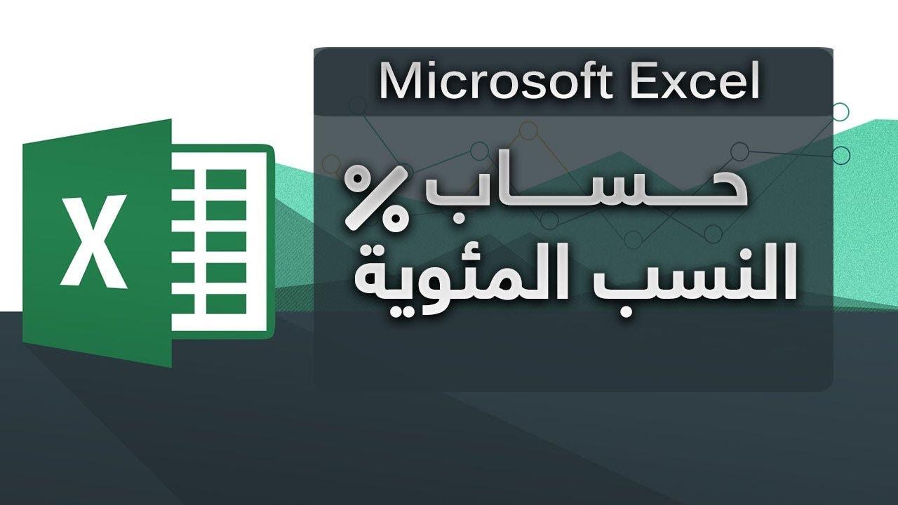 حساب النسب المئوية Microsoft Excel Youtube