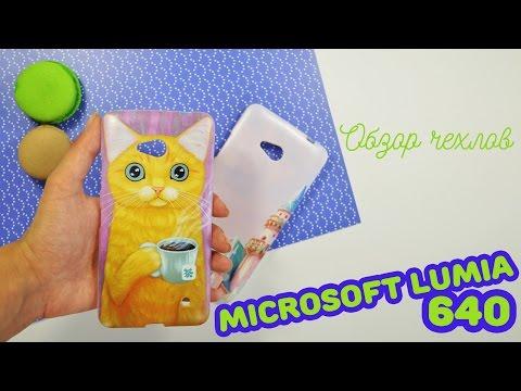 Печать картинки на чехле для Microsoft Lumia 640   Обзор чехлов