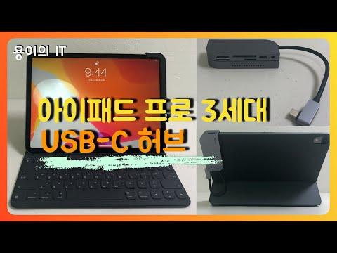 아이패드 프로 3세대 USB C 허브