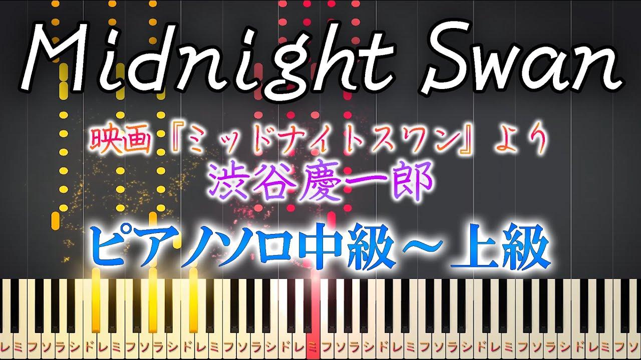 【楽譜あり】Midnight Swan/映画『ミッドナイトスワン』より(ソロ中級~上級)【ピアノアレンジ楽譜】渋谷慶一郎 メインテーマ