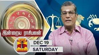 Indraya Raasipalan 19-12-2015 Astrologer Sivalpuri Singaram Spl video 19.12.15 | Daily Thanthi tv shows 19th December 2015