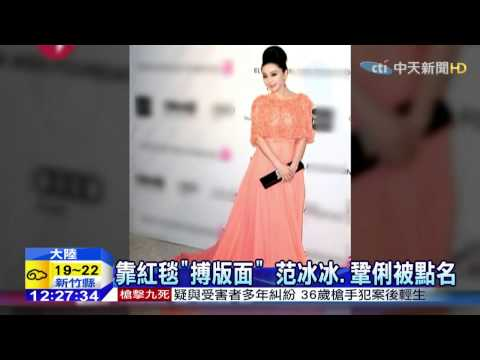 20150228中天新聞 靠紅毯「搏版面」 范冰冰、鞏俐被點名