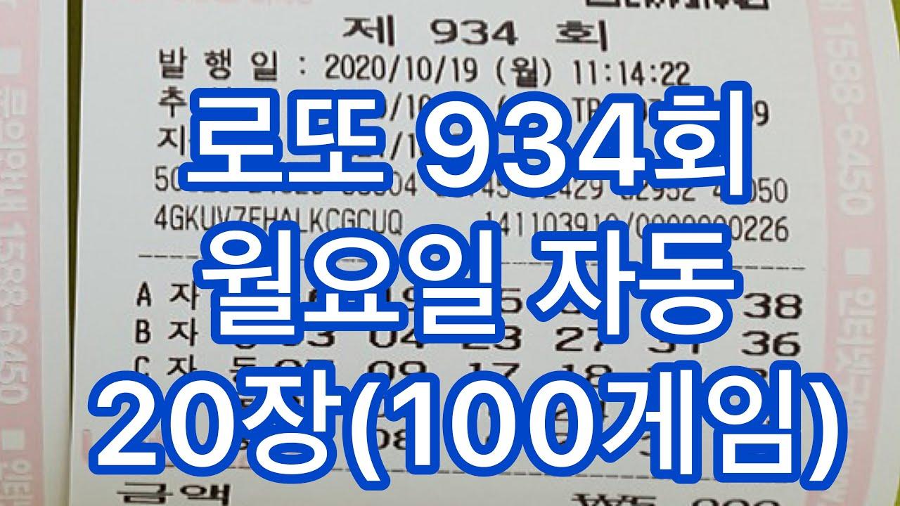 로또 934회 월요일 자동사진 20장(100게임)
