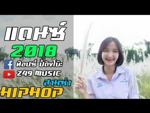 เพลงแดนซ์เพราะสุดๆ เบสแน่นๆTak Tahu Malu Lirik  Z49 MUSIC