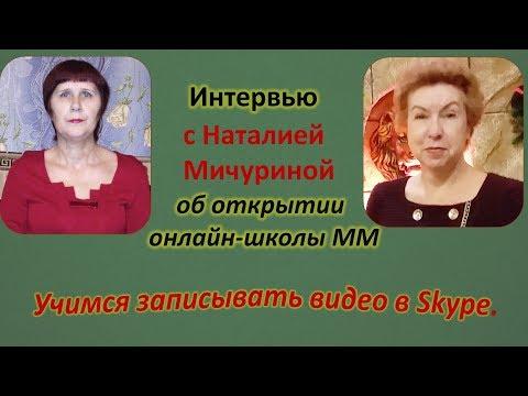 Интервью с Наталией Мичуриной 6.08.19