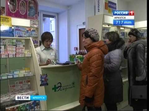 """Волна вооруженных ограблений аптек прокатилась по Иркутску, """"Вести-Иркутск"""""""