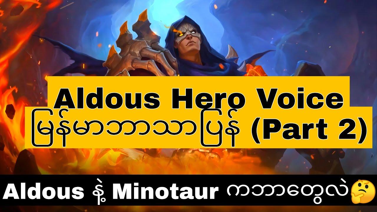 Hero Voice မြန်မာဘာသာပြန်( Part 2)
