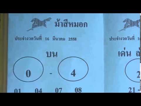 เลขเด็ดงวดนี้ หวยซองม้าสีหมอก 16/03/58