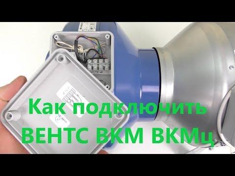 Как подключить вентилятор ВЕНТС ВКМ ВКМц к сети электропитания