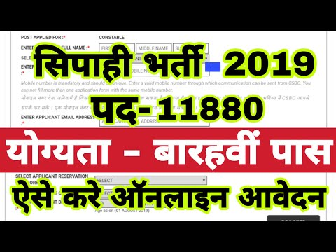 Police Constable Online form 2019