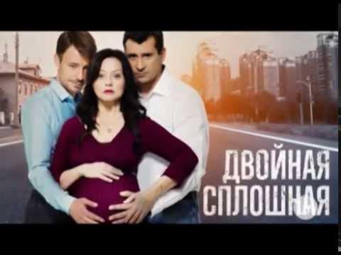 Двойная сплошная (1-2 сезон)