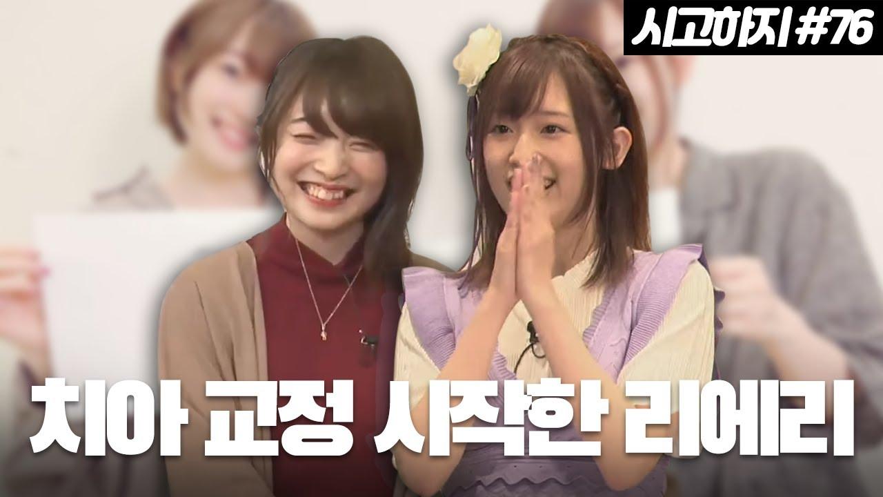 [일본 성우] 드디어 치아 교정을 결심한 리에리?!