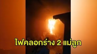 ไฟไหม้บ้าน ในชุมชน ซ.นครสวรรค์ 1 สลดพบศพ 2 แม่ลูก
