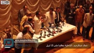 مصر العربية | جمال عبدالرحيم : الداخلية بتعاقبنا على 15 ابريل