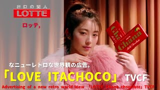 [Japanese Ads] LOTTE, Advertising of a new retro world view 「LOTTE LOVE ITACHOCO」TVCF screenshot 4