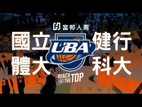 🔴ᴴᴰ預賽::國立體大vs健行科大::男一級 106學年度富邦人壽UBA大專籃球聯賽 網路直播