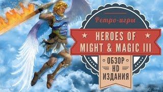 Heroes of Might & Magic III HD. Обзор издания 2015 года