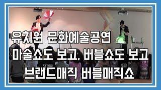 [어린이공연] 유치원 …