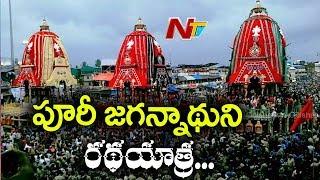 Jagannath Rath Yatra 2018 : Huge Devotees Rush At Jagannath Yatra  | NTV