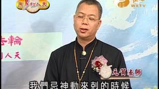 元閔法師 元甘法師 元賀法師(1)【用易利人天29】| WXTV唯心電視台