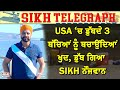US:Sikh Man Manjeet Singh Sacrifices His Life Trying To Save Drowning Kids In A California River|SNE