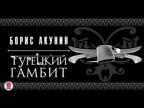 акунин борис аудиокнига шпионский роман торрент