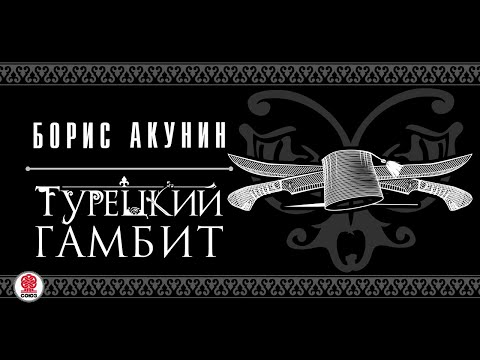 Турецкий Гамбит. Борис Акунин. Аудиокнига.