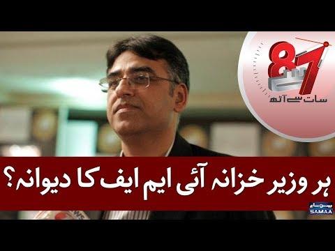 Har Wazir-e-Khazana IMF Ka Deewana? | 7 Se 8 - Kiran Naz - SAMAA TV