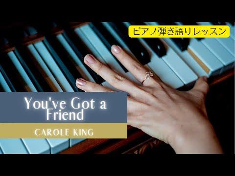 ピアノ弾き語りレッスン【You've Got a Friend】Carole King 君の友だち