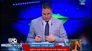 """علاء حمام مراسل """"كورة بلدنا"""" بنادي الزمالك يكشف اهم اخبار نادي الزمالك"""