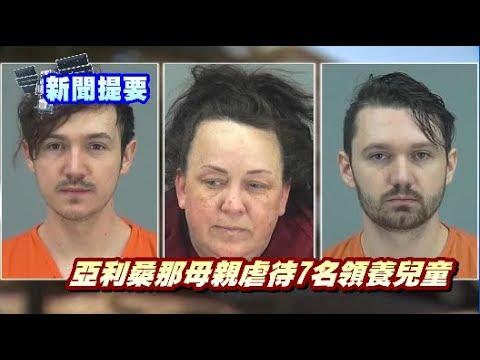 華語晚間新聞032019