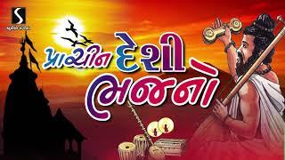 Prachin Desi Bhajano - Gujarati Devotional Song - Studio Sangeeta