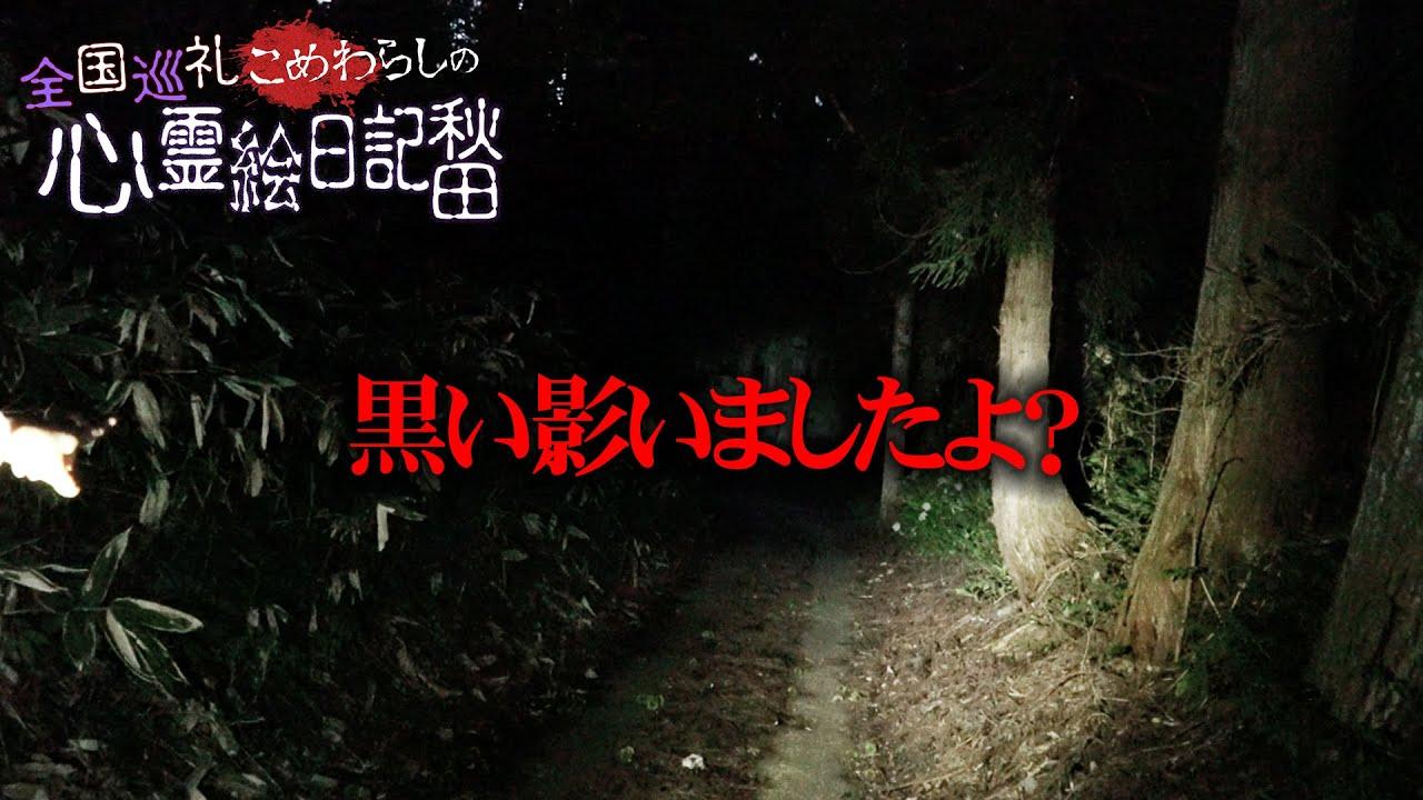 暗闇の先。心霊スポット茶臼峠を突き進むin秋田その2