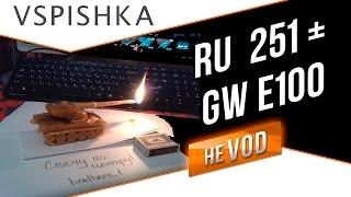 Vspishka и SL1DE - Арт-САУ и Светляк. Взвод