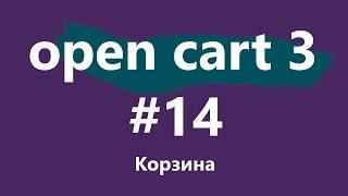 Уроки CMS OpenCart 3 для новичков. #14 - корзина.