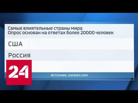 Россия вошла в тройку самых могущественных держав - Россия 24